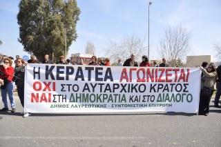 Τσουνάμι διαμαρτυρίας στη Λεωφόρο Λαυρίου!