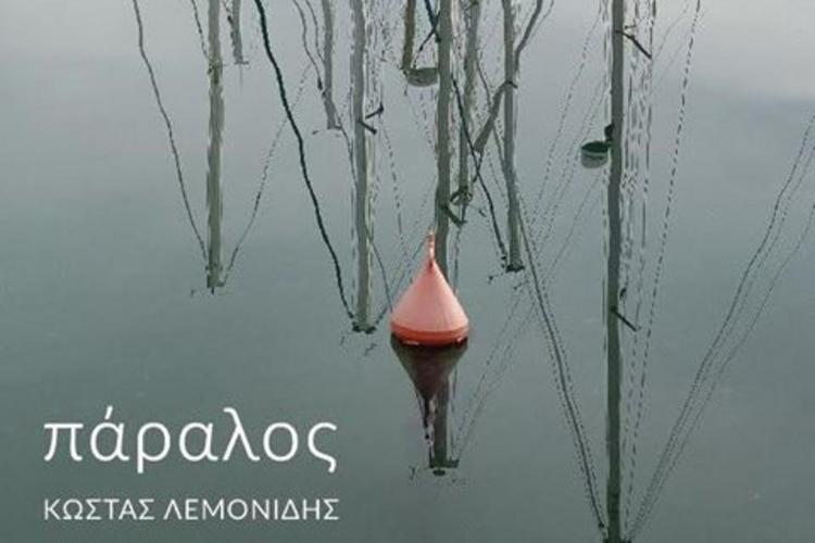 «Πάραλος» από τον Κώστα Λεμονίδη