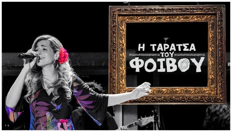 «Η ΤΑΡΑΤΣΑ ΤΟΥ ΦΟΙΒΟΥ», 7 κ΄8 Ιουνίου-Δύο βραδιές που μάγεψαν την Αθήνα!