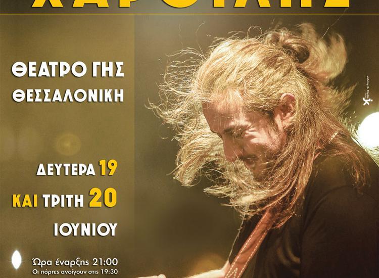 Για μια ακόμα συναυλία στο Θέατρο Γης ο Γιάννης Χαρούλης