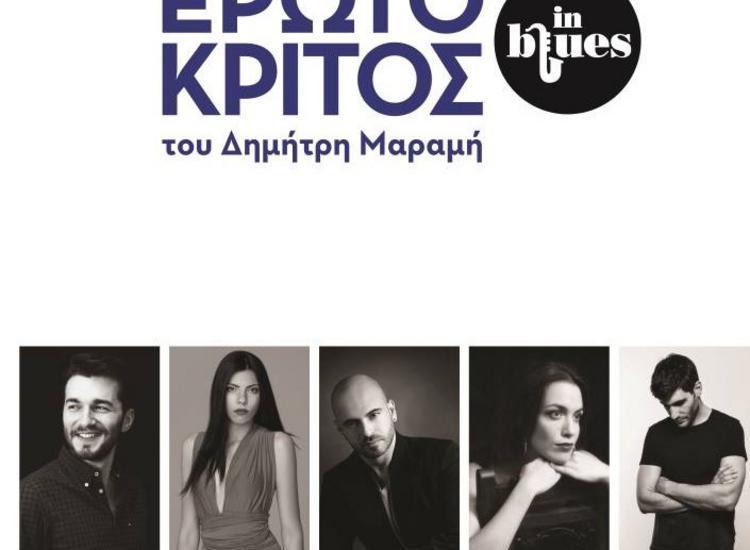 «Ερωτόκριτος in blues» του Δημήτρη Μαραμή-ΒΕΡΟΙΑ, ΕΥΗΧΗ ΠΟΛΗ