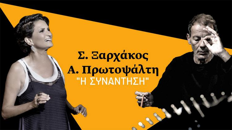Σταύρος Ξαρχάκος-Άλκηστις Πρωτοψάλτη «Η ΣΥΝΑΝΤΗΣΗ»-Οι σταθμοί της περιοδείας τους