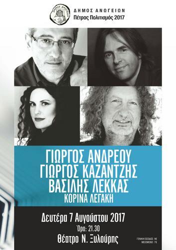 Ο Γιώργος Ανδρέου και ο Γιώργος Καζαντζής στα Ανώγεια της Κρήτης.  Μαζί τους ο Βασίλης Λέκκας και η Κορίνα Λεγάκη