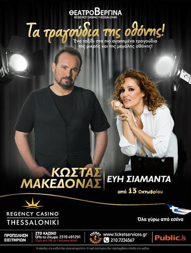 «Τα τραγούδια της οθόνης» με τον Κώστα Μακεδόνα στο Θέατρο Βεργίνα