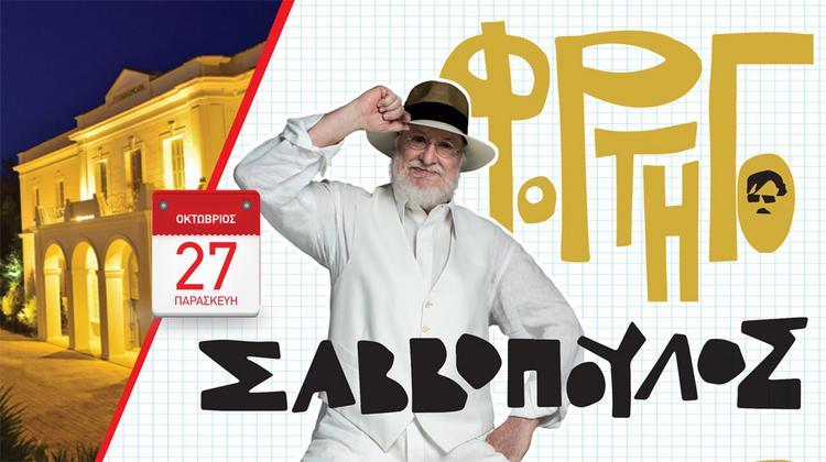 O Διονύσης Σαββόπουλος  στην Πάτρα