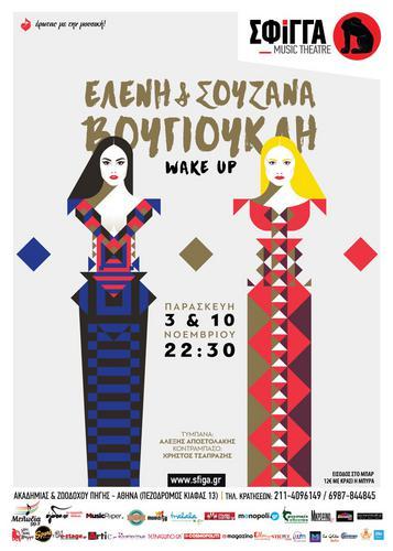 Ελένη και Σουζάνα Βουγιουκλή:«Οι συναυλίες μας στο εξωτερικό είναι κάτι σαν τονωτική ένεση»