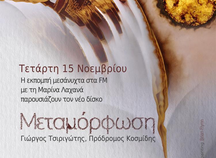 «Μεταμόρφωση». Ο Γιώργος Τσιριγώτης παρουσιάζει τη νέα του δισκογραφική δουλειά στην «Αθηναΐδα»