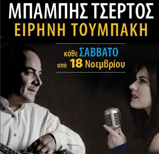 Ο Μπάμπης Τσέρτος και η Ειρήνη Τουμπάκη στο «Ρυθμός Stage»