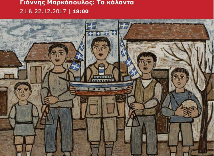 Ο Γιάννης Μαρκόπουλος με τα Κάλαντα στο Μέγαρο Μουσικής Αθηνών