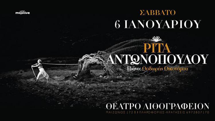 Η Ρίτα Αντωνοπούλου στο Θέατρο Λιθογραφείον στην Πάτρα