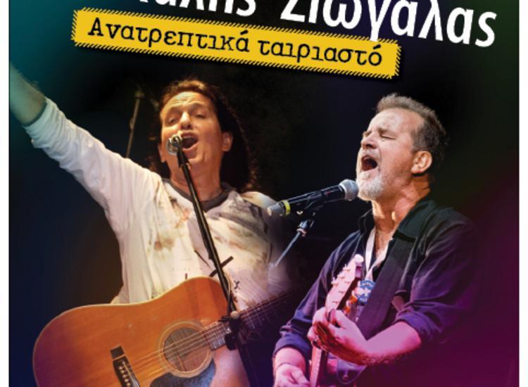 Ο Πασχάλης και ο Νίκος Ζιώγαλας στο «Ρυθμός Stage»