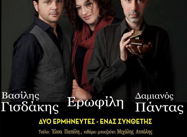 Ερωφίλη, Βασίλης Γισδάκης και Δαμιανός Πάντας στο «Θέσις 7»