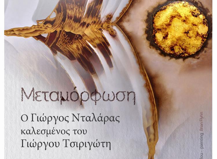 Ο Γιώργος Νταλάρας καλεσμένος του Γιώργου Τσιριγώτη στη Σφίγγα για μια ... «Μεταμόρφωση»