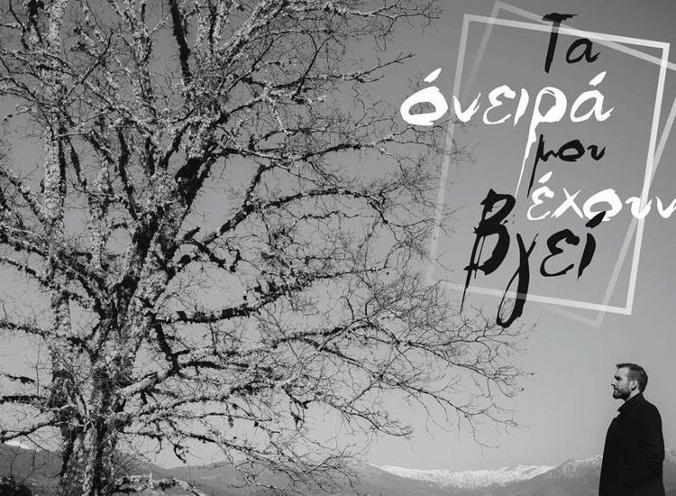 «Τα όνειρά μου έχουν βγει» από τον Ανδρέα Παπαδήμα