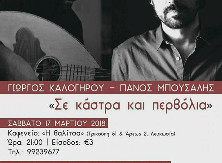 Ο Πάνος Μπούσαλης στην Κύπρο