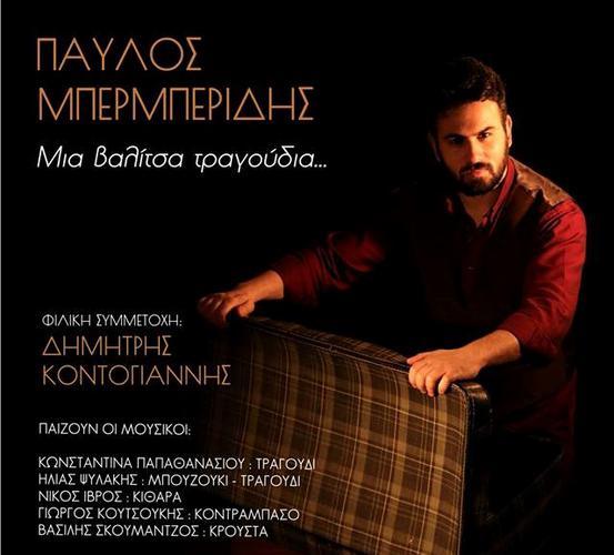 «Μια βαλίτσα τραγούδια» με τον Παύλο Μπερμπερίδη στο Γυάλινο Μουσικό Θέατρο