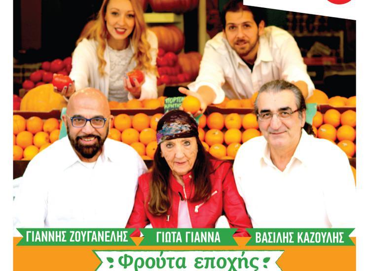 Ο Γιάννης Ζουγανέλης, ο Βασίλης Καζούλης και η Γιώτα Γιάννα στη μουσική σκηνή   «Σφίγγα»