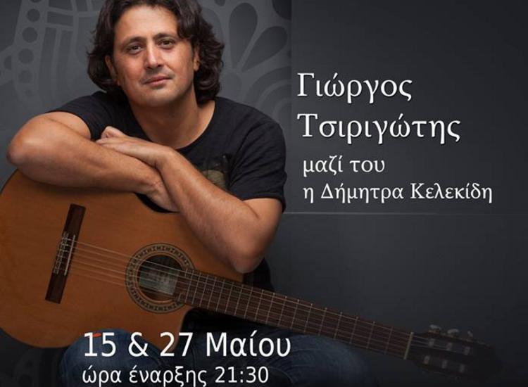 Ο Γιώργος Τσιριγώτης στο «Άλικο»