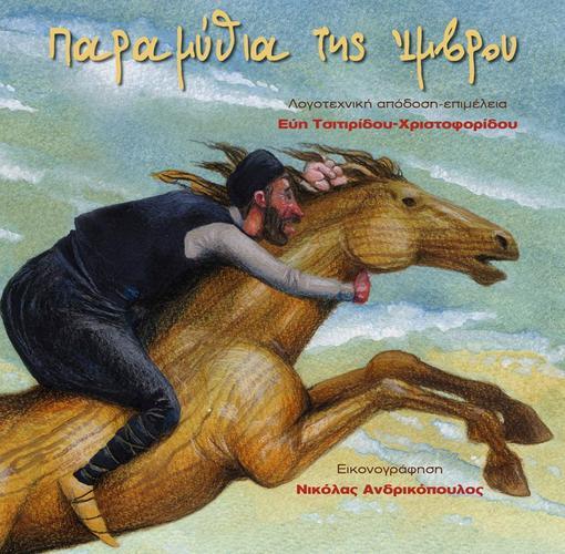 «Παραμύθια της Ίμβρου»- Βιβλίο-cd από τις εκδόσεις Σαϊτης