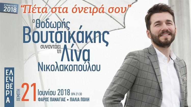 O Θοδωρής Βουτσικάκης συναντά τη Λίνα Νικολακοπούλου στην Καβάλα