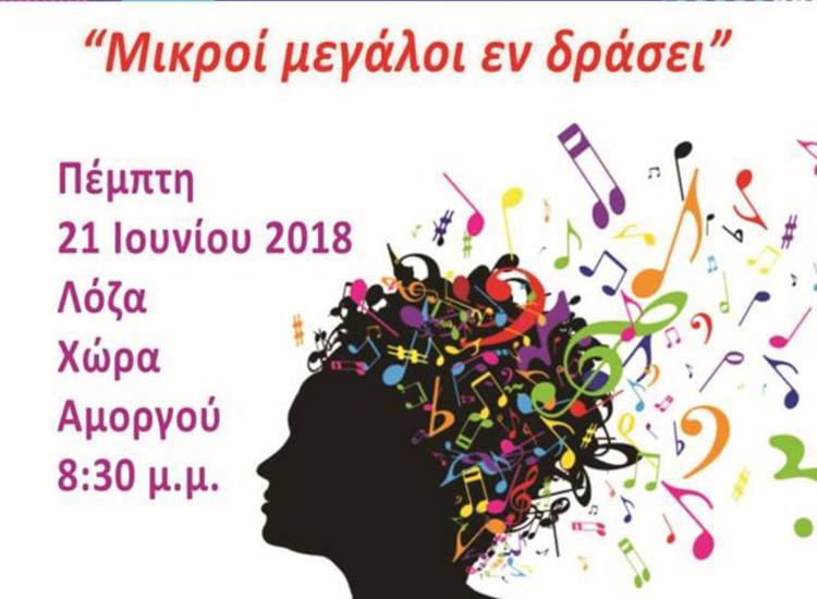 «Μικροί μεγάλοι εν δράσει» στην Αμοργό για την Παγκόσμια Ημέρα Μουσικής