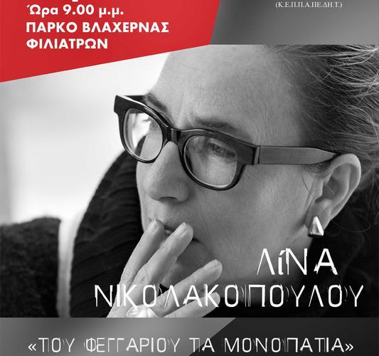 Aφιέρωμα στη Λίνα Νικολακοπούλου από το Δήμο Τριφυλίας