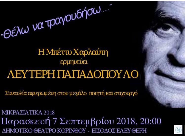 Η Μπέττυ Χαρλαύτη ερμηνεύει Λευτέρη Παπαδόπουλο στο Δημοτικό Θέατρο Κορίνθου